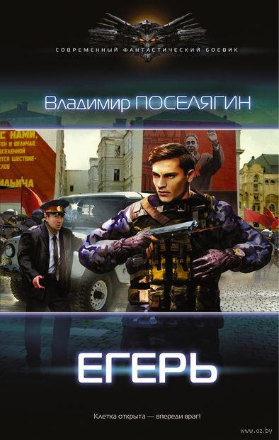Егерь. Владимир Поселягин