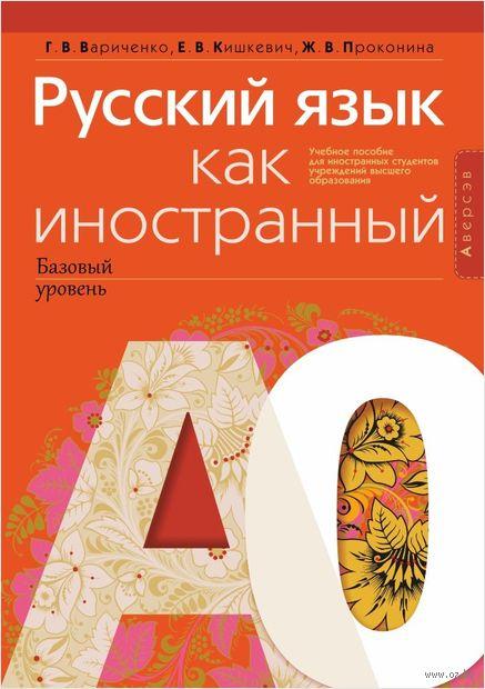 Русский язык как иностранный (базовый уровень). А0. Г. Вариченко, Е. Кишкевич, Ж. Проконина