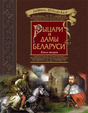 Рыцари и Дамы Беларуси. Книга 2 — фото, картинка