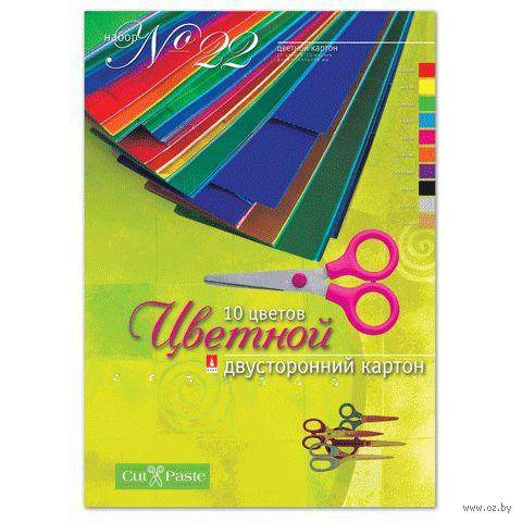 """Картон цветной двусторонний """"Набор №22"""" (А4; 10 листов; 10 цветов) — фото, картинка"""