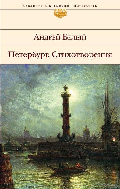 Петербург. Стихотворения. А. Белый