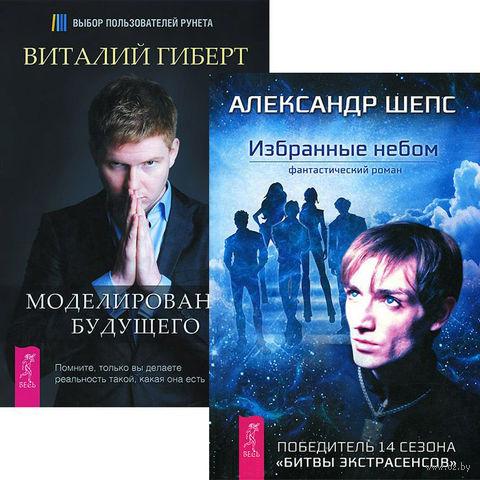 Избранные небом. Моделирование будущего (комплект из 2-х книг + CD) — фото, картинка