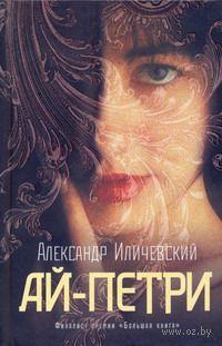 Ай-Петри. Александр Иличевский
