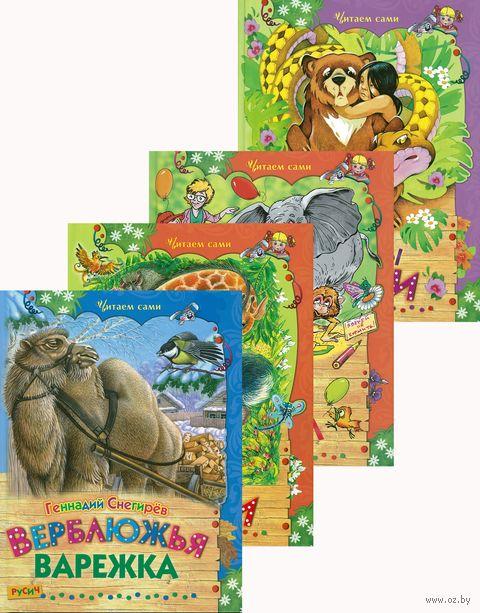 О животных (комплект из 4-х книг) — фото, картинка