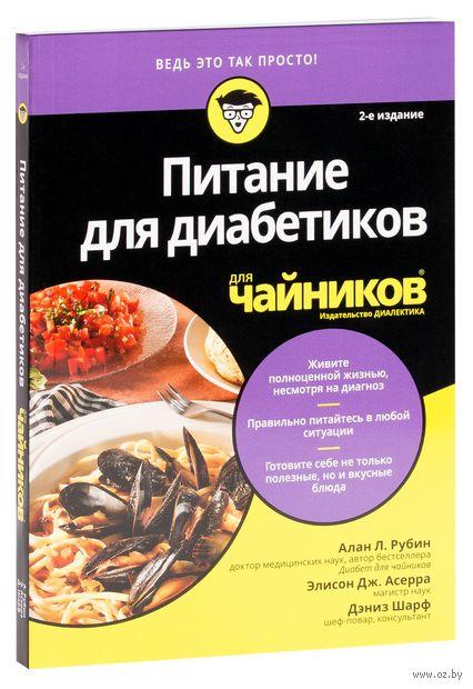 """Питание для диабетиков для """"чайников"""" — фото, картинка"""