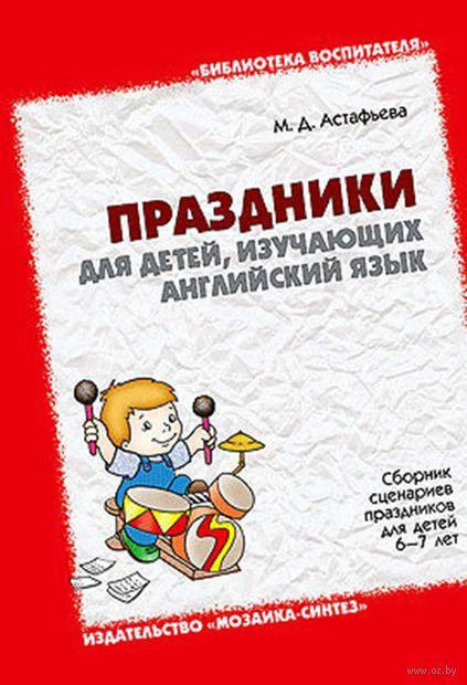 Праздники для детей, изучающих английский язык. Мария Астафьева