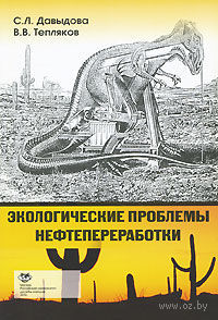 Экологические проблемы нефтепереработки. Светлана Давыдова, Владимир Тепляков