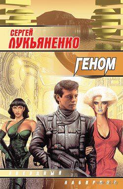 Геном. Сергей Лукьяненко