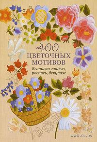 400 цветочных мотивов. Вышивка гладью, роспись, декупаж — фото, картинка