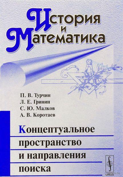История и Математика: Концептуальное пространство и направления поиска — фото, картинка