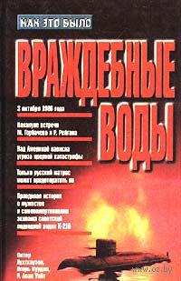 Враждебные воды. Питер Хутхаузен, Игорь Курдин