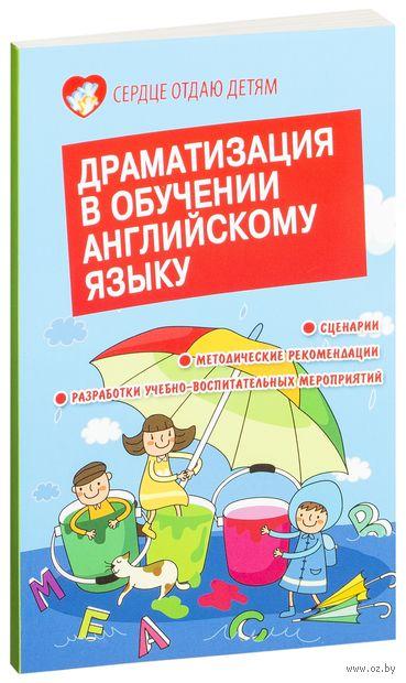 Драматизация в обучении английскому языку. Елена Белянко