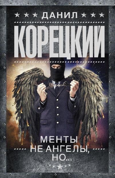 Менты не ангелы, но... (м). Данил Корецкий
