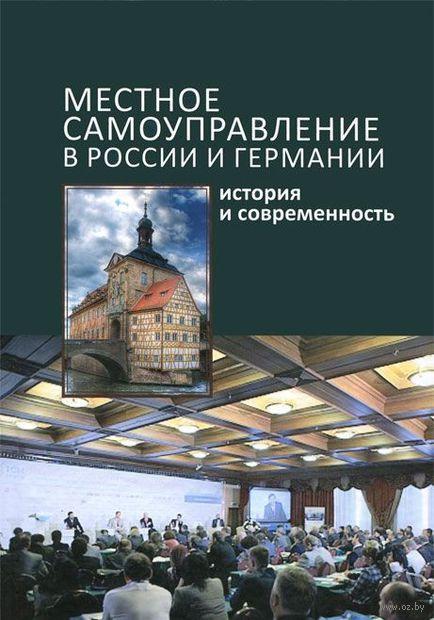 Местное самоуправление в России и Германии. История и современность — фото, картинка