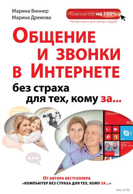 Общение и звонки в Интернете без страха для тех, кому за.... Марина Дремова, Марина Виннер