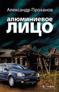 Алюминиевое лицо. Александр Проханов
