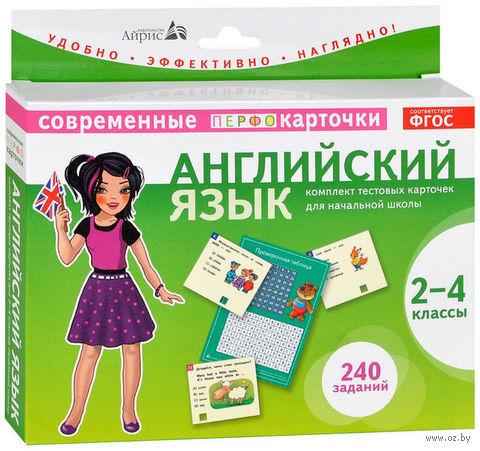 Английский язык. 2-4 классы (комплект из 120 тестовых карточек). П. Степичев
