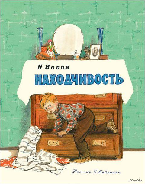 Находчивость. Николай Носов