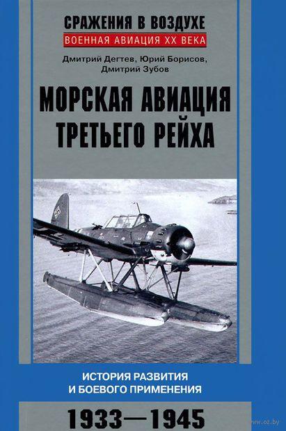 Морская авиация Третьего рейха. История разведки и боевого применения. 1933-1945 — фото, картинка