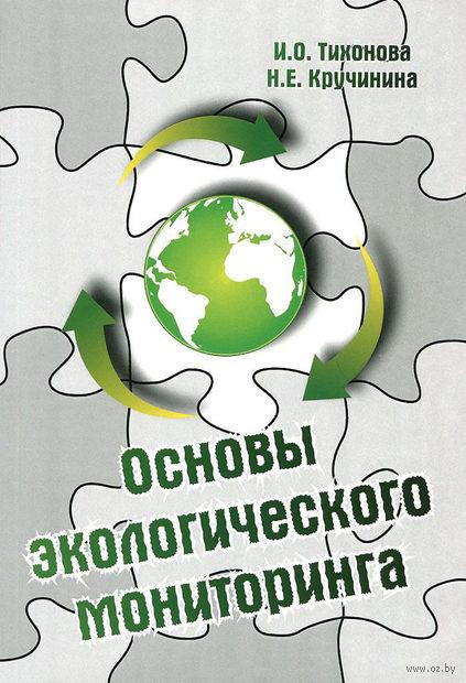 Основы экологическиого мониторинга. Наталия Кручинина, Ирина Тихонова