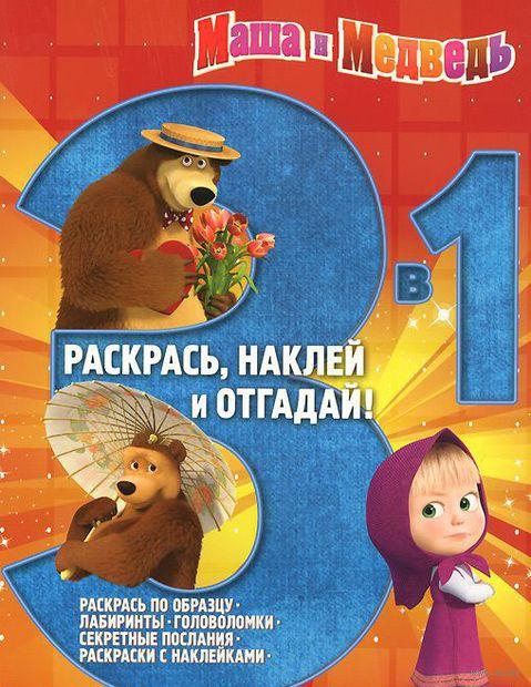 Маша и Медведь. Раскрась, наклей и отгадай!