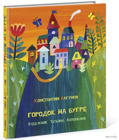 Городок на бугре. Константин Лагунов