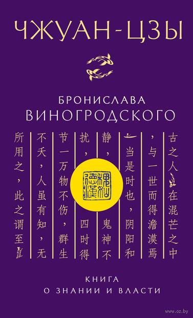 Чжуан-цзы Бронислава Виногродского. Книга о знании и власти. Бронислав Виногродский