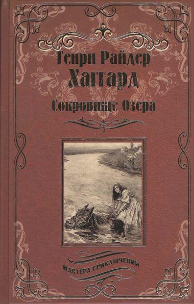 Сокровище Озера. Генри Хаггард