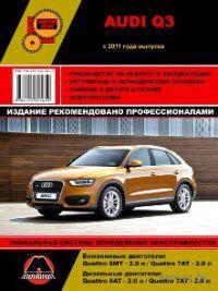 Audi Q3 c 2011 бензин / дизель. Пособие по ремонту и эксплуатации