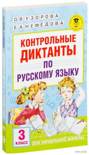 Контрольные диктанты по русскому языку. 3 класс — фото, картинка