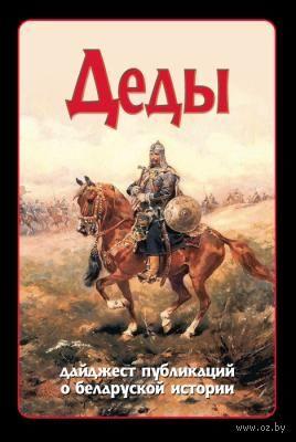 Деды. Дайджест публикаций о белорусской истории №15 — фото, картинка