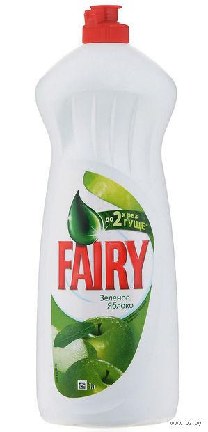 """Средство для мытья посуды FAIRY """"Зеленое яблоко"""" (1 л)"""