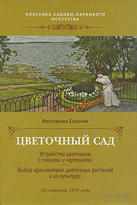 Цветочный сад. Константин Епанчин