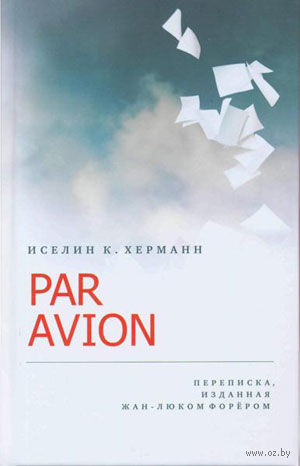 Par Avion — фото, картинка