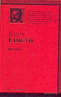 Мистерии. Кнут Гамсун