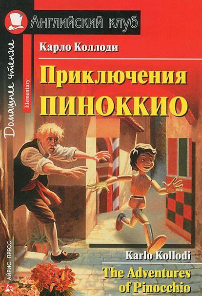 The Adventures of Pinocchio. Карло Коллоди
