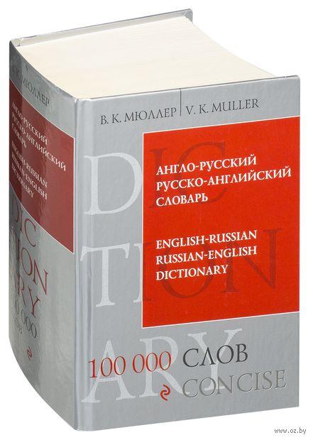 Англо-русский русско-английский словарь. 100 000 слов и выражений — фото, картинка