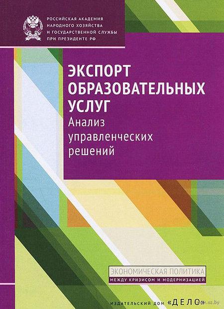 Экспорт образовательных услуг. Анализ управленческих решений