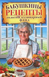 Бабушкины рецепты. Золотой кулинарный фонд — фото, картинка