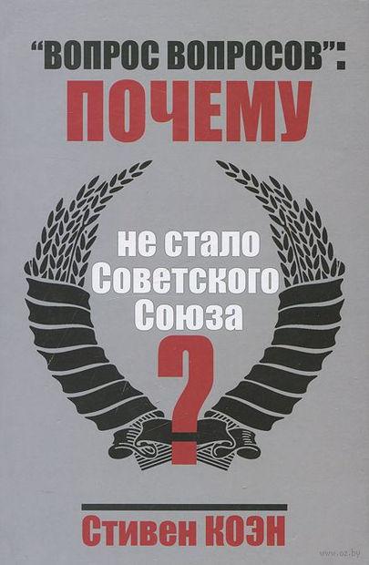"""""""Вопрос вопросов"""". Почему не стало Советского Союза? — фото, картинка"""