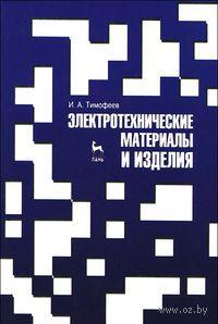 Электротехнические материалы и изделия. Игорь Тимофеев