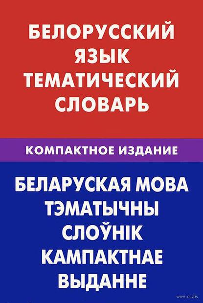 Белорусский язык. Тематический словарь. Компактное издание. Валентина Харламова