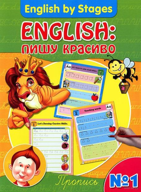 English. Пишу красиво. Пропись 1