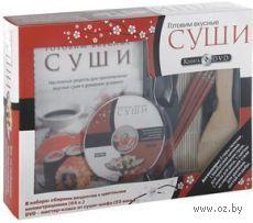Суши. Набор (книга + DVD + палочки + соломенный коврик + ложка для риса)
