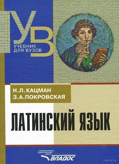 Латинский язык. Нина Кацман, З. Покровская
