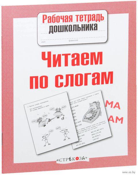 Читаем по слогам. Татьяна Куликовская