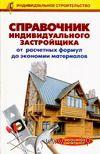 Справочник индивидуального застройщика. В. Рыженко