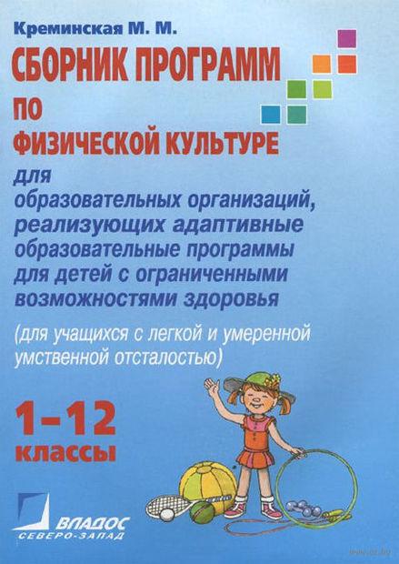 Сборник программ по физической культуре для учащихся с легкой и умеренной умственной отсталостью. 1-12 классы. Мария Креминская