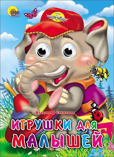 Игрушки для малышей. Владимир Степанов