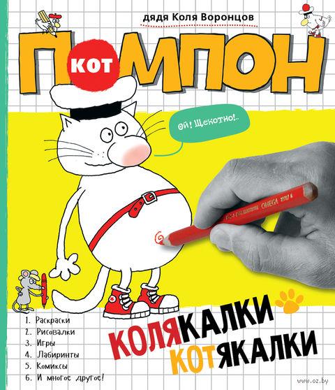 Колякалки-котякалки Кота Помпона. Николай Воронцов